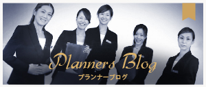 プランナーブログ